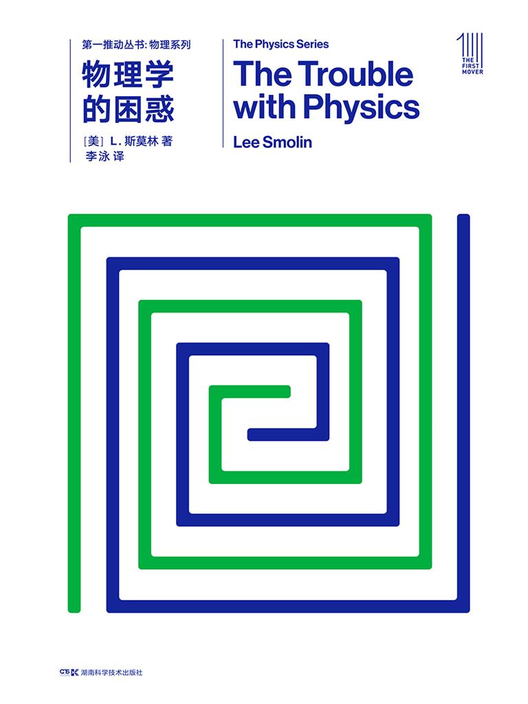 物理学的困惑(新版 第一推动丛书·物理系列)
