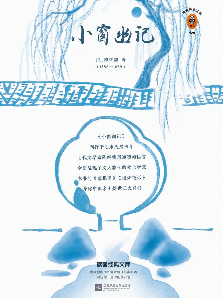 小窗幽记(读客经典文库)