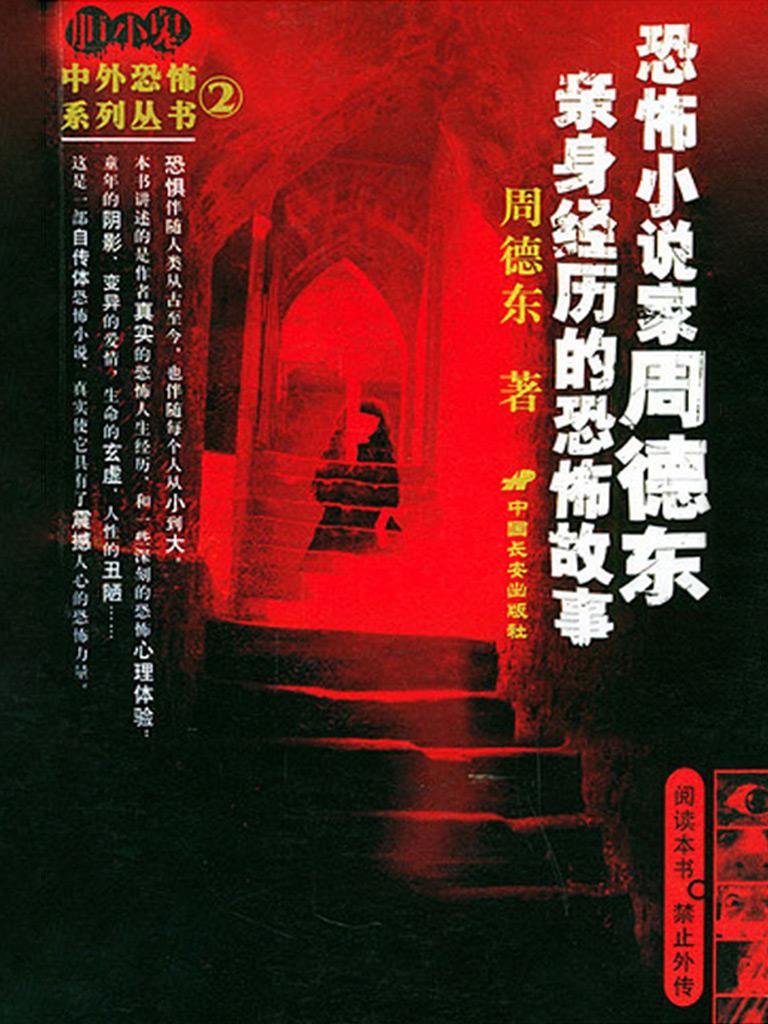 恐怖小说家周德东亲身经历的恐怖故事