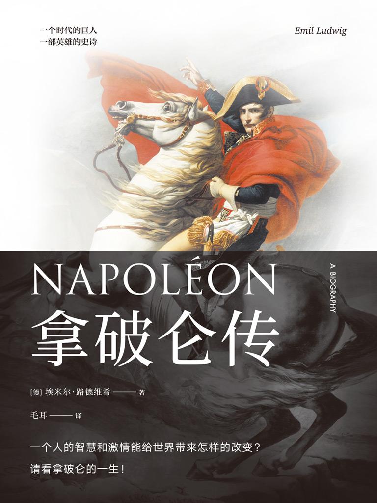 拿破仑传(果麦经典)