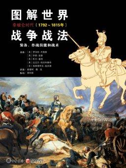 图解世界战争战法·拿破仑时代(1792-1815)