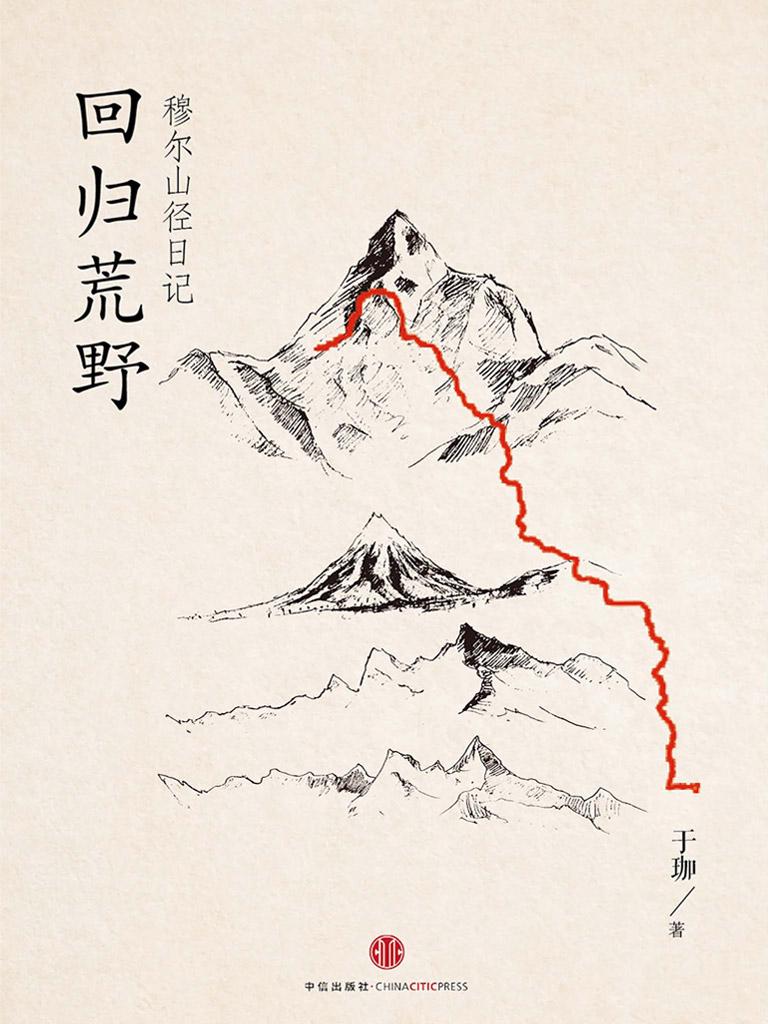 回归荒野:穆尔山径日记(中国故事)