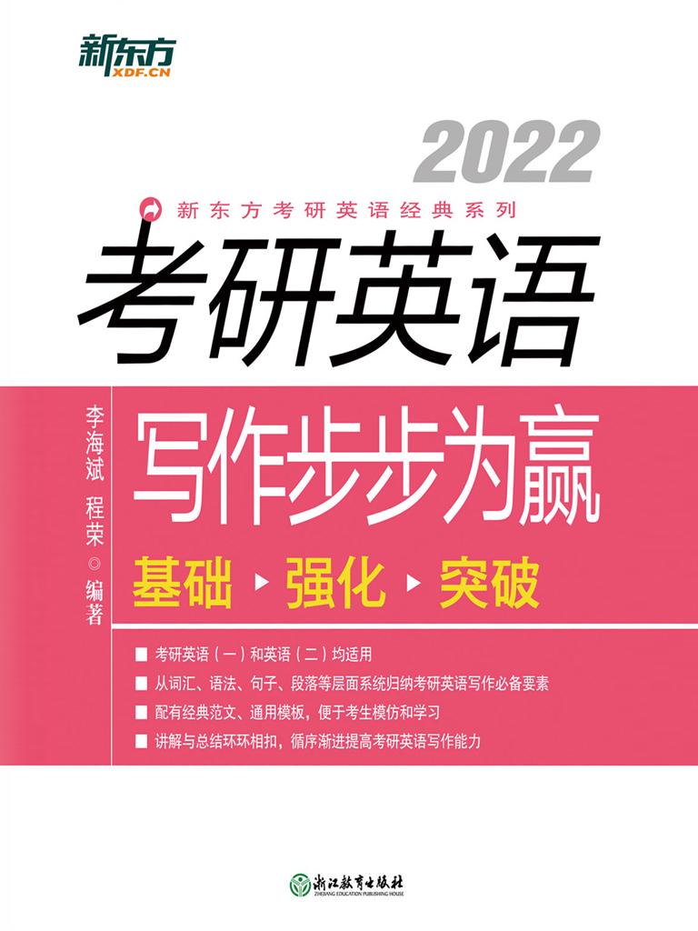 (2022)考研英语写作步步为赢