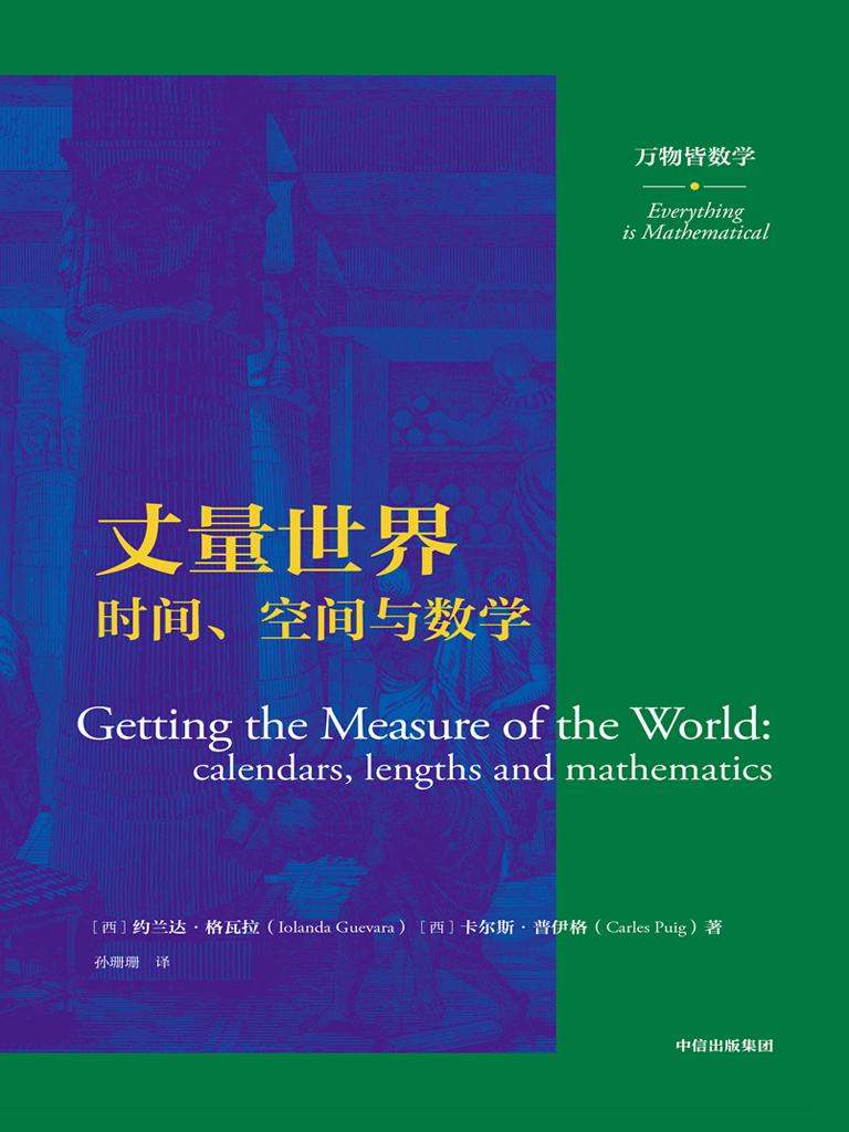 丈量世界:时间、空间与数学(万物皆数学)