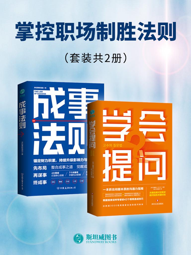 掌控职场制胜法则(套装共2册)