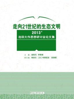 走向21世纪的生态文明:2013'池田大作思想研讨会论文集
