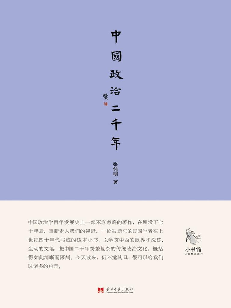 中国政治二千年(小书馆系列)