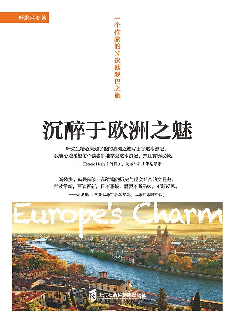 沉醉于欧洲之魅:一个作家的N次欧罗巴之旅