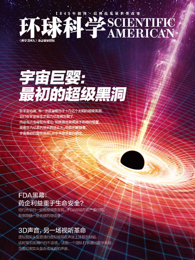 环球科学(2018年3月)