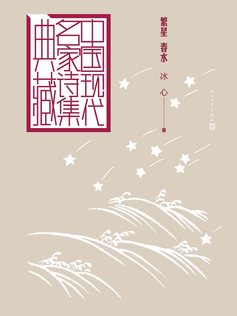 繁星 春水(中国现代名家诗集典藏)