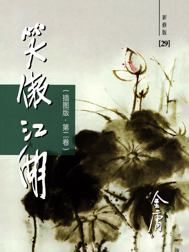 笑傲江湖(插图版·第二卷)