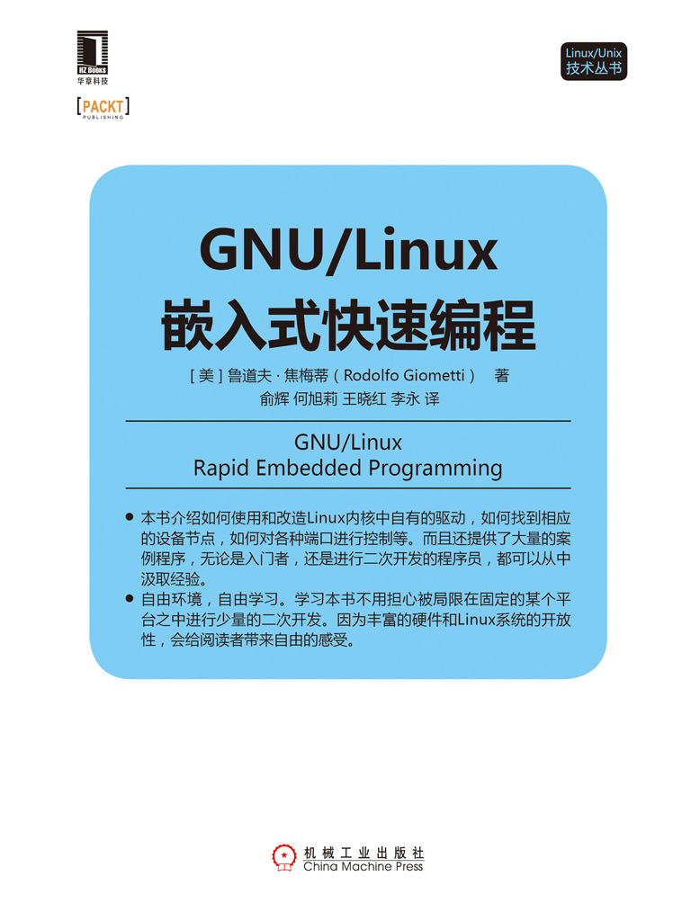 GNU|Linux嵌入式快速编程