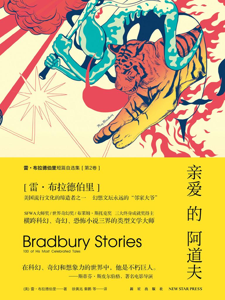 亲爱的阿道夫:雷·布拉德伯里短篇自选集(第2卷)