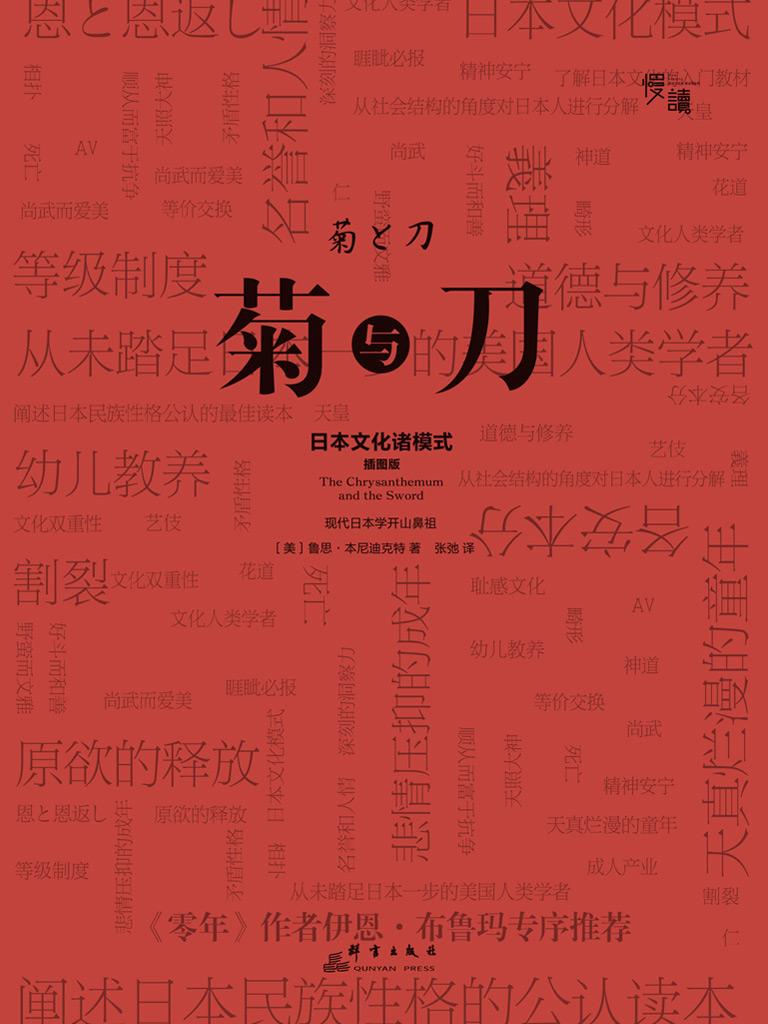 菊与刀(慢读系列)