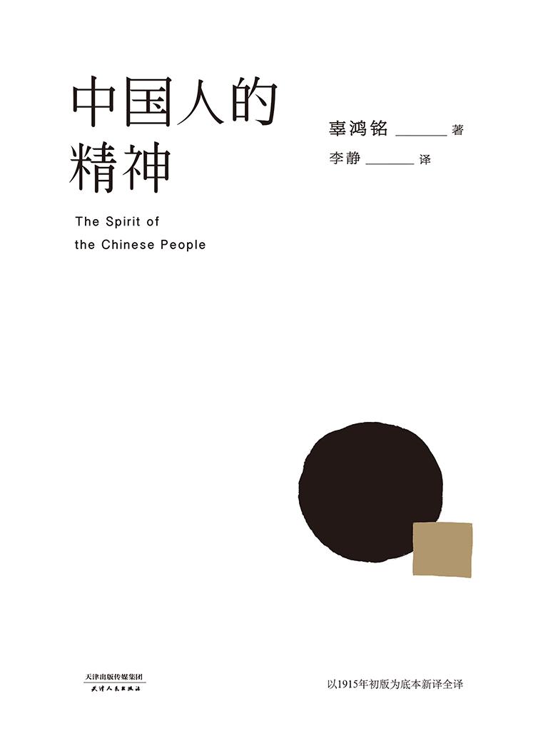中国人的精神(果麦经典)