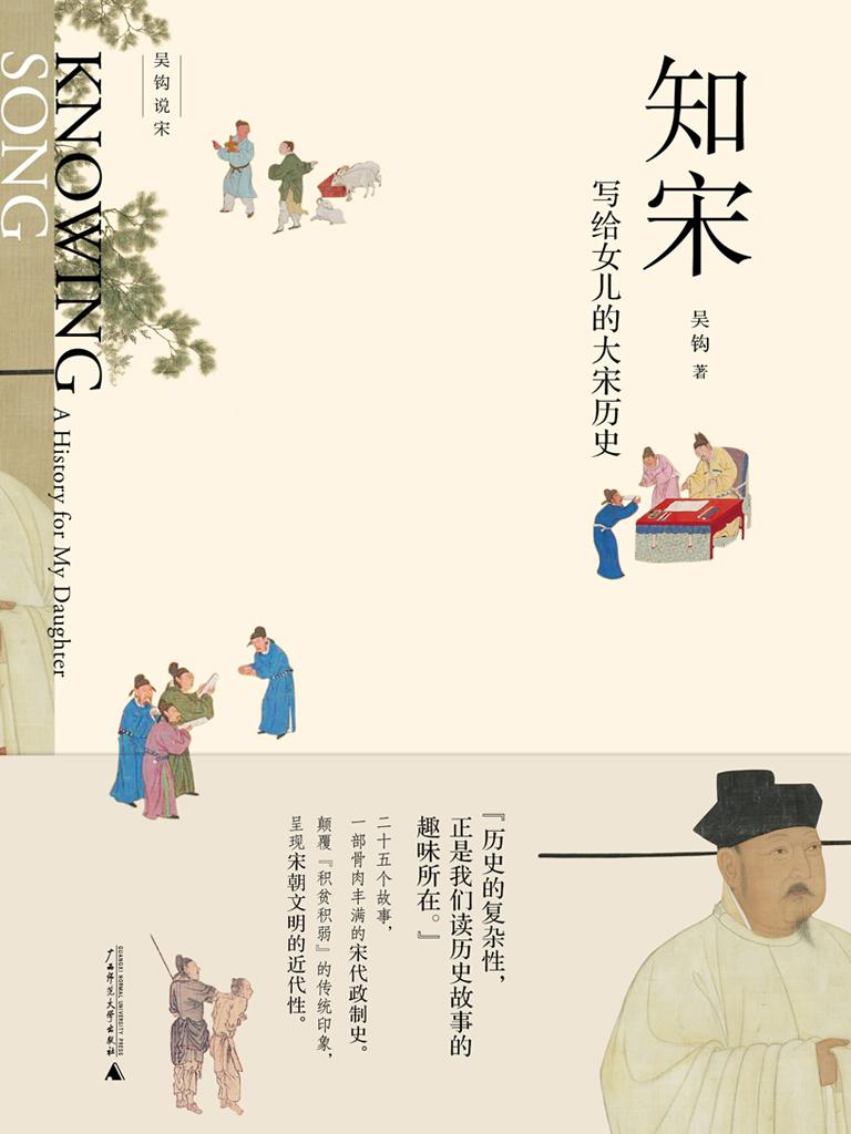 新民说:知宋 写给女儿的大宋历史