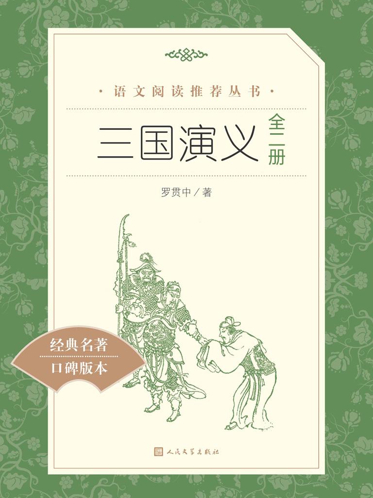 三国演义:全二册(语文阅读推荐丛书)