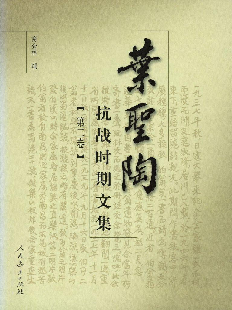 叶圣陶抗战时期文集(第二卷)