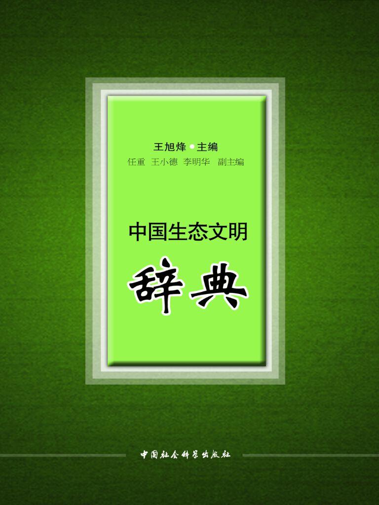 中国生态文明辞典