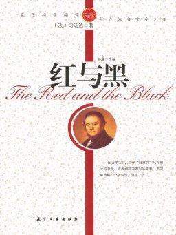 红与黑(郭漫 改编)