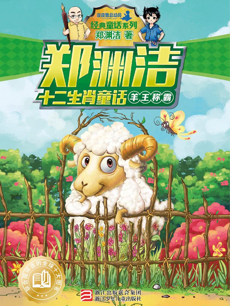 羊王称霸(郑渊洁十二生肖童话)