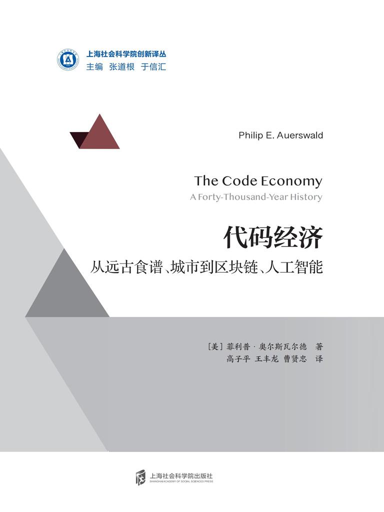 代码经济:从远古食谱、城市到区块链、人工智能
