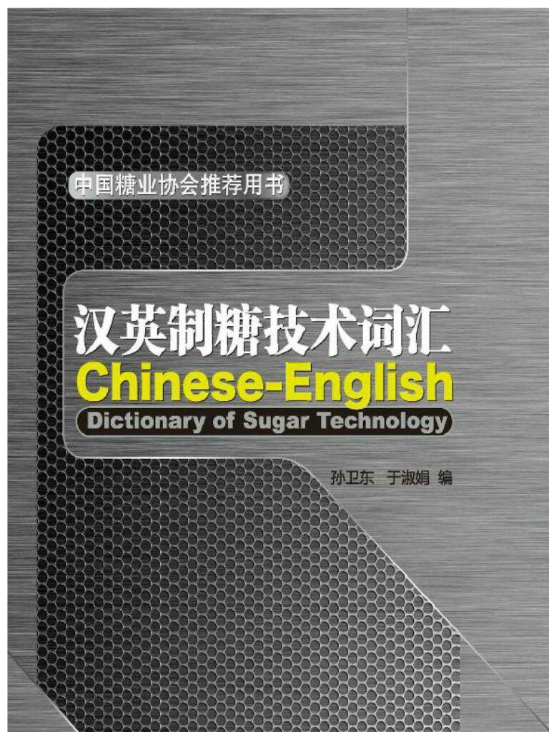 汉英制糖技术词汇