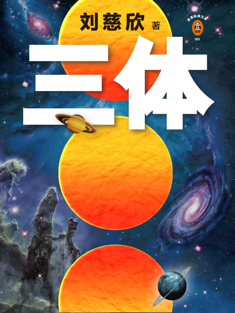 三体 1(读客经典文库)