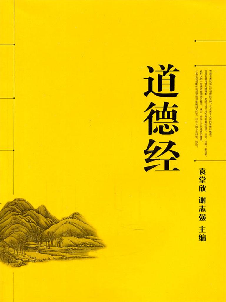 道德经(中华国学经典)