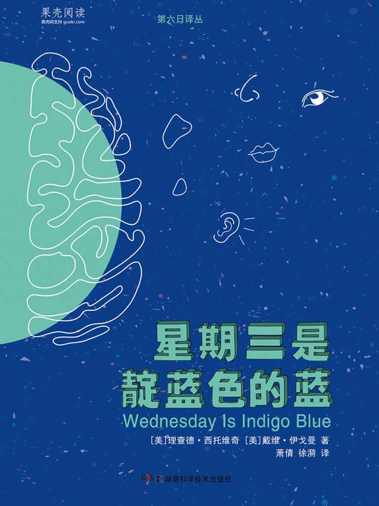 星期三是靛蓝色的蓝(果壳阅读·第六日译丛)