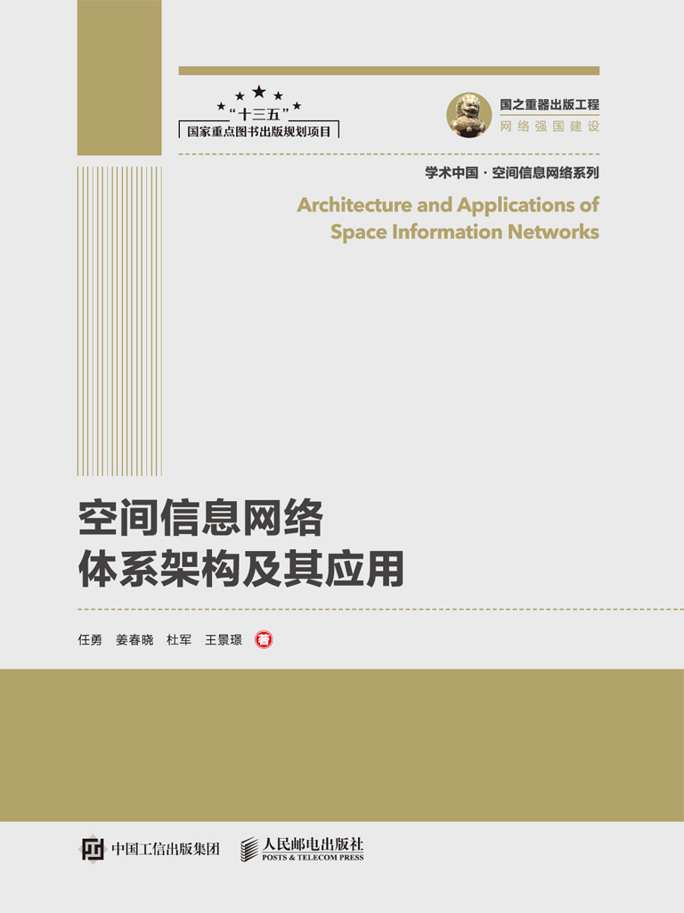 空间信息网络体系架构及其应用