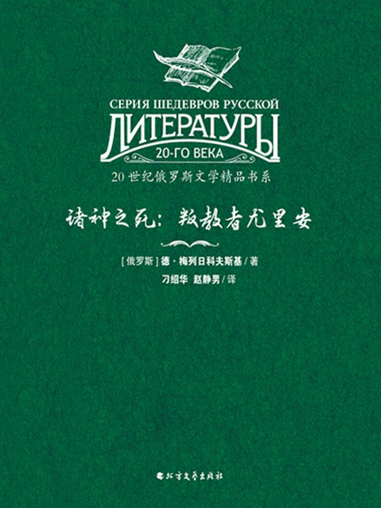诸神之死:叛教者尤里安(20世纪俄罗斯文学精品书系)
