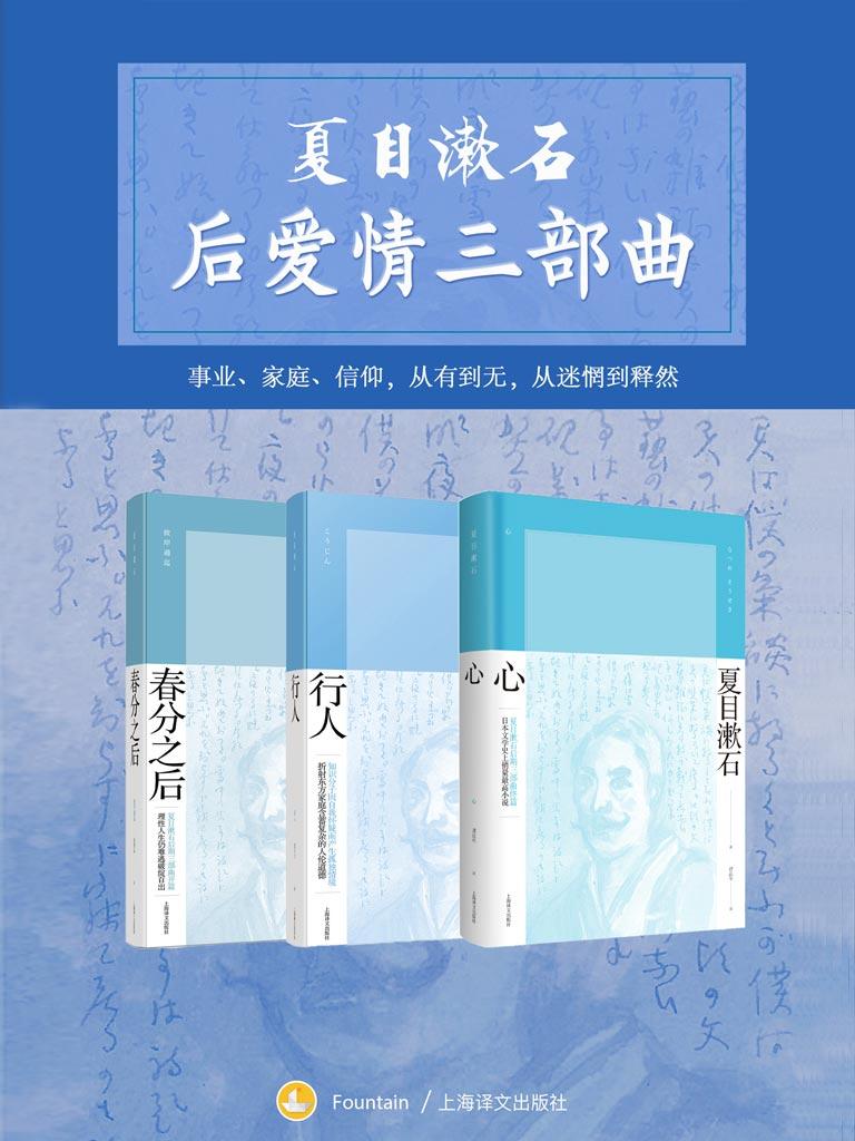夏目漱石后爱情三部曲(共三册)