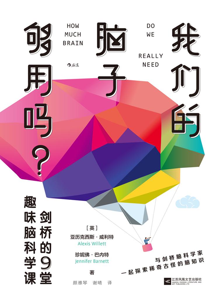 我们的脑子够用吗?:剑桥的9堂趣味脑科学课