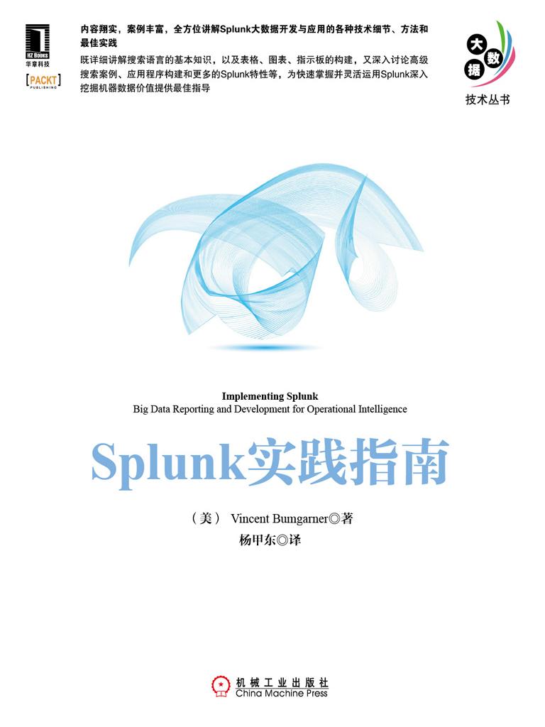 Splunk实践指南