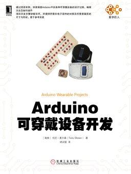 Arduino可穿戴设备开发