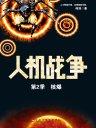 人机战争(第2季 核爆)