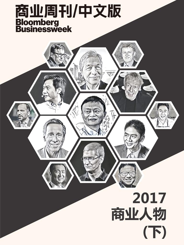 商业周刊:2017商业人物(下)