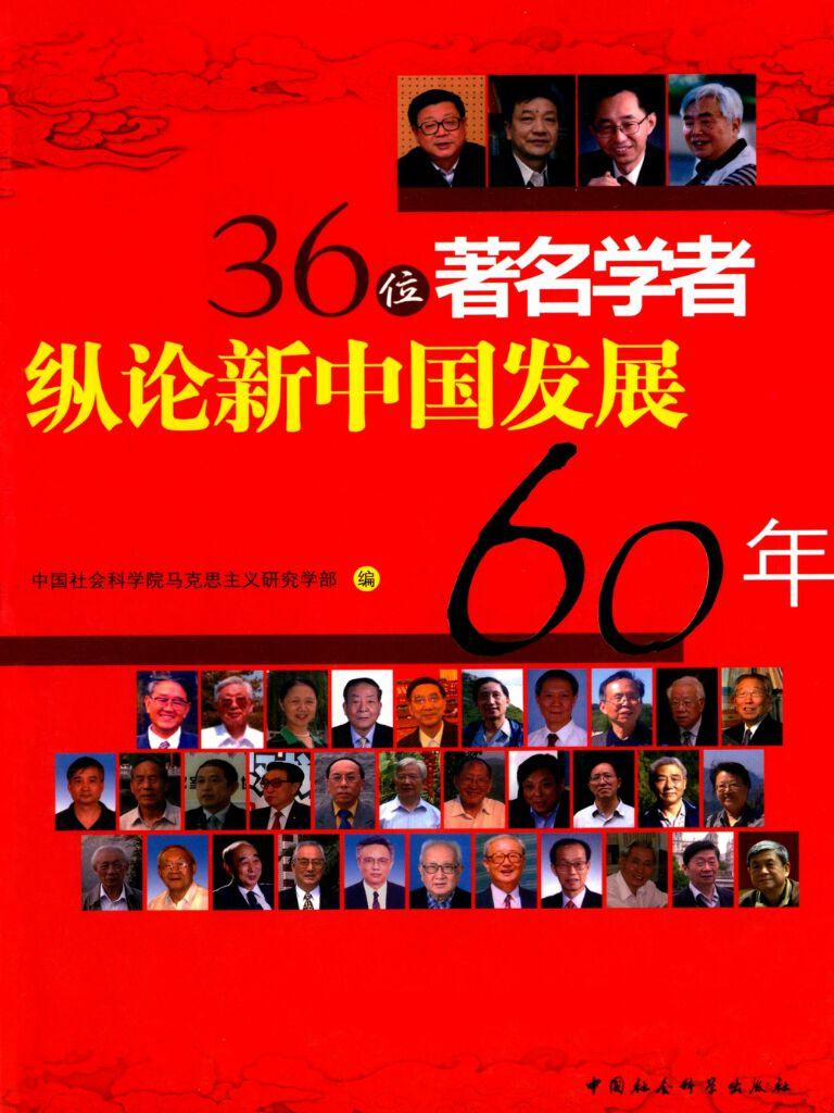 36位著名学者纵论新中国发展60年