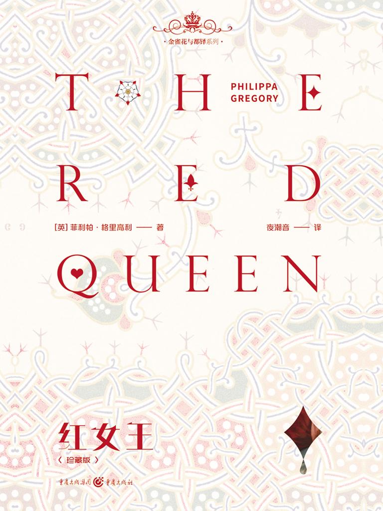 红女王(珍藏版)
