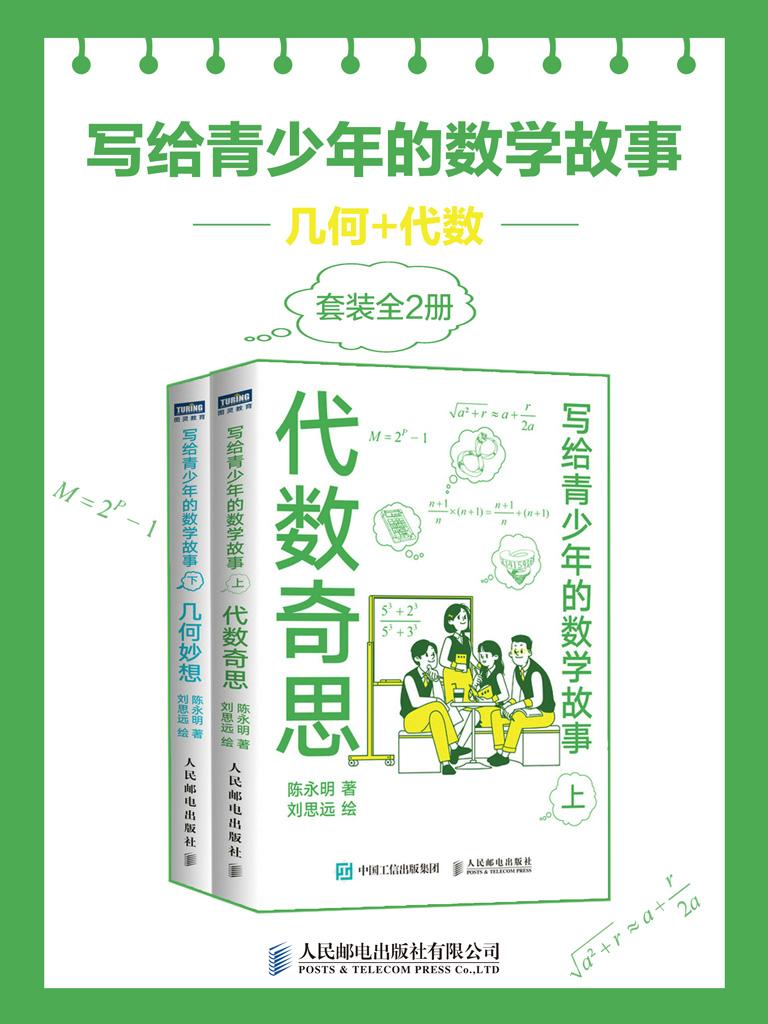 写给青少年的数学故事(套装全2册)