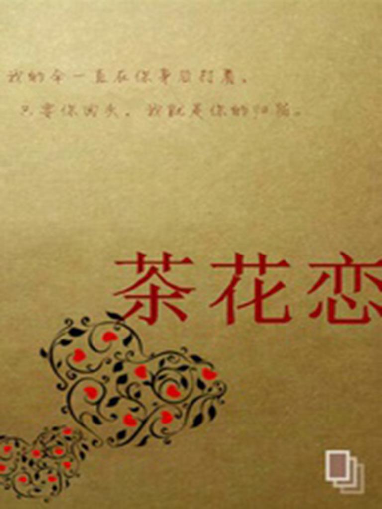 茶花恋(千种豆瓣高分原创作品·看小说)