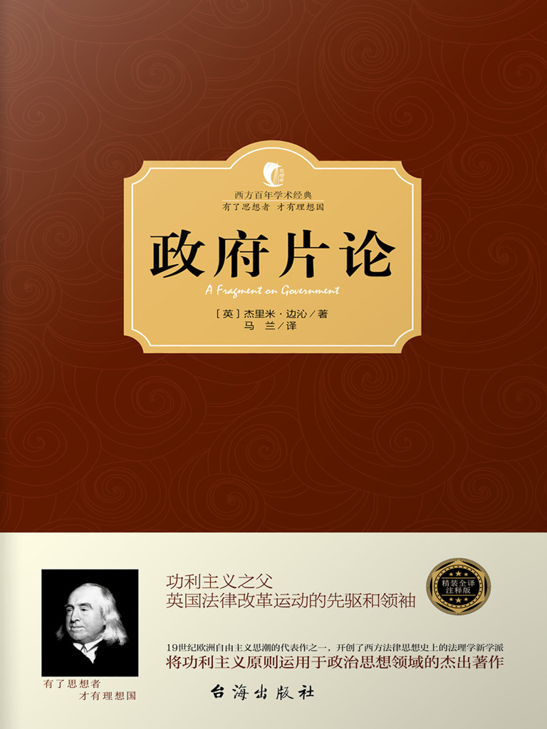 政府片论(西方百年学术经典)