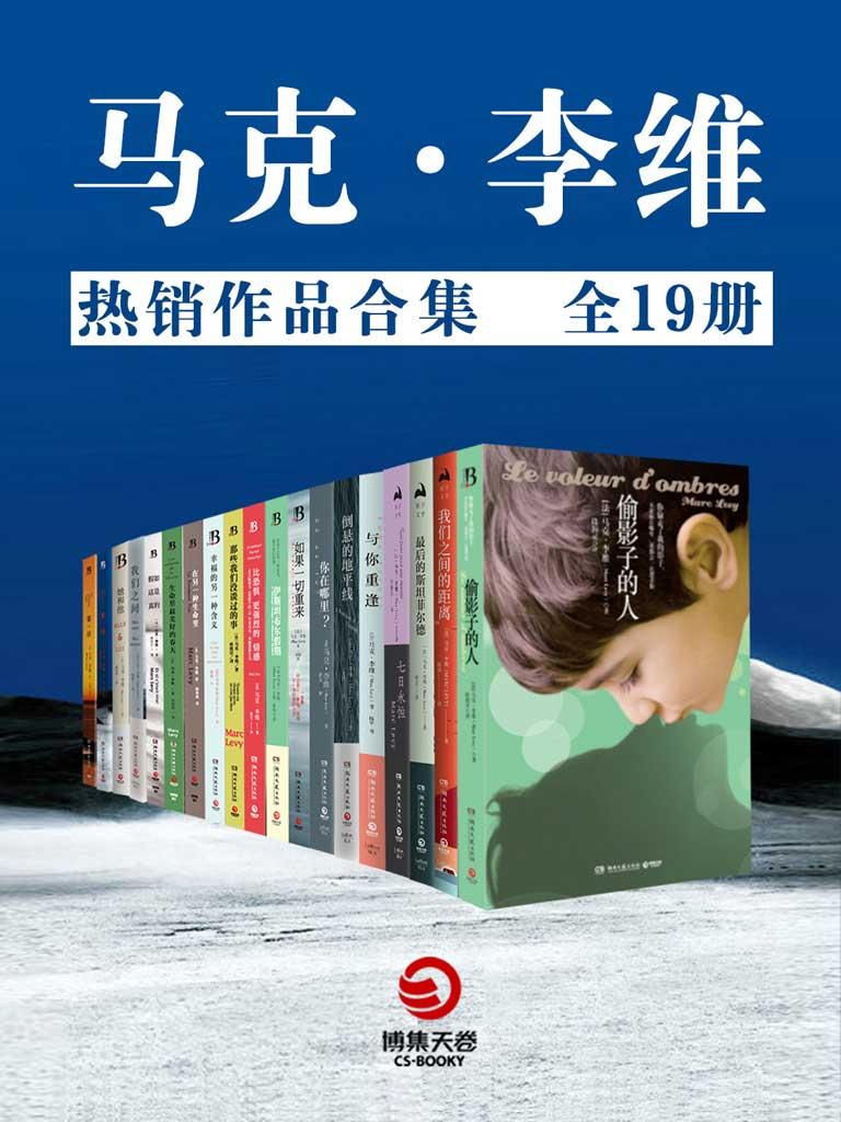 马克李维:热销作品合集(全19册)