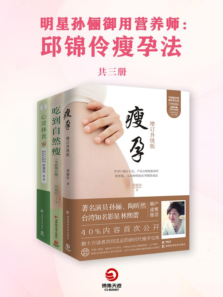明星孫儷御用營養師:邱錦伶瘦孕法(共三冊)