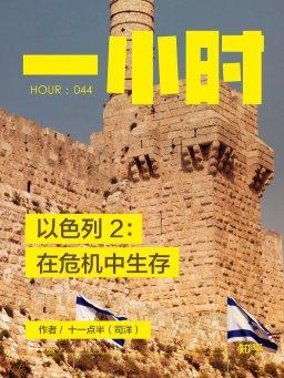 以色列 2,在危机中生存:知乎十一点半(司洋)作品(知乎「一小时」系列)