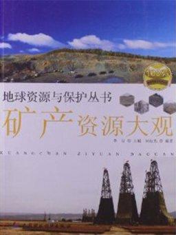 地球资源与保护丛书:矿产资源大观