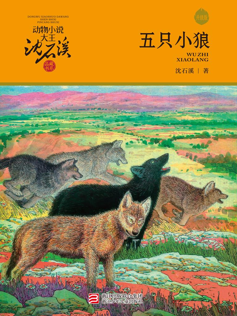 五只小狼(升级版 动物小说大王沈石溪·品藏书系)