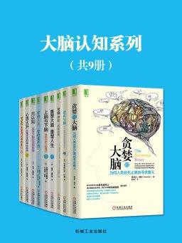 大脑认知系列(共9册)