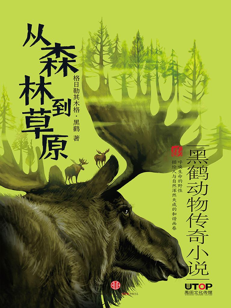 从森林到草原(黑鹤动物传奇小说)